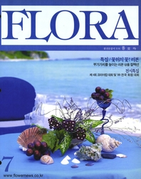 월간 FLORA 1999년 07월호