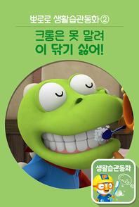 뽀로로 생활습관동화② 크롱은 못 말려 이 닦기 싫어!(e오디오북)
