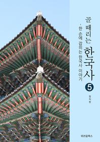 골때리는 한국사. 5