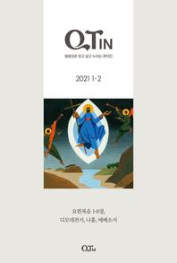 말씀대로 믿고 살고 누리는 큐티인(QTIN)(2021년 1/2월호)