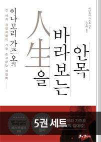 쌤앤파커스 경제경영 신간 베스트 5권세트