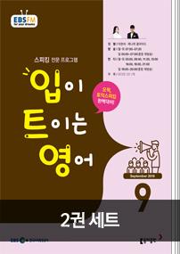 입트영 + 귀트영 세트 (2018년 9월호)