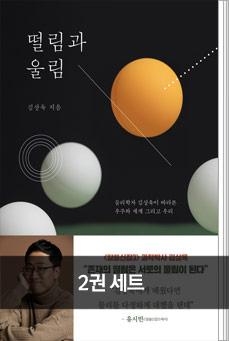 [재정가]김상욱 대표작 SET (과학 공부 + 떨림과 울림)