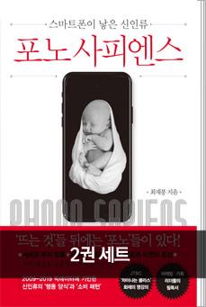 [30%▼]포노 사피엔스 + 매개하라 세트