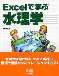 EXCELで學ぶ水理學