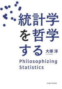 統計學を哲學する