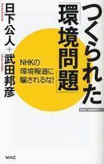 つくられた環境問題 NHKの環境報道