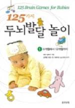 125가지 두뇌발달 놀이 1