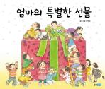 엄마의 특별한 선물(웅진 우리그림책 6)(양장본 HardCover)