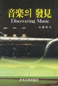 음악의 발견(공석준)(6판)