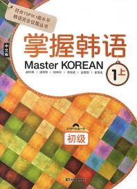 Master Korean 1: 상 (중국어판)(CD1장포함)
