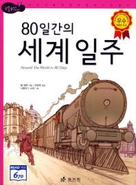 80일간의 세계일주(2판)(논리논술대비 세계명작 15)(양장본 HardCover)