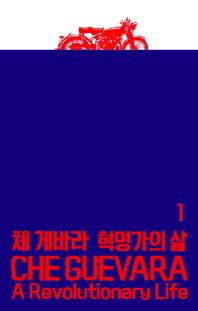 체 게바라: 혁명가의 삶. 1 ~  2 (전2권)