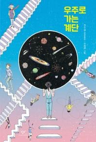 우주로 가는 계단(창비아동문고 303)