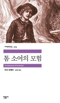 톰 소여의 모험(세계문학전집 203)