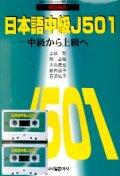 일본어중급 J501(CASSETTE TAPE 2개포함)