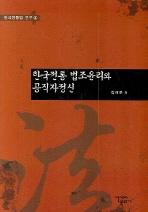 한국전통 법조윤리와 공직자정신