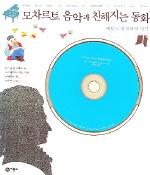 모차르트 음악과 친해지는 동화(CD1장포함)(클래식 음악 동화 2 2)