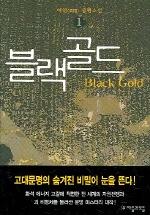 블랙골드 1