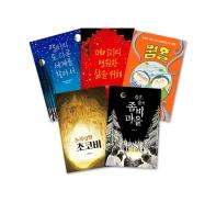 크레용하우스 문해력 고학년 읽기물 세트(전5권)