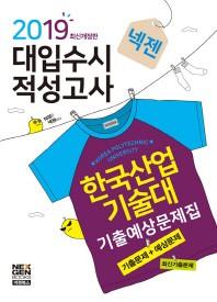 한국산업기술대 적성고사 기출예상문제집(2019)(넥젠)(개정판)