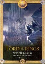 반지의 제왕 4 (두 개의 탑 2)