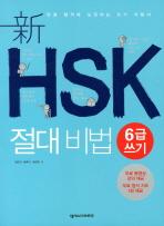 신HSK 절대비법: 6급 쓰기