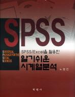 알기 쉬운 시계열분석(SPSS EXCEL을 활용한)(CD1장포함)(양장본 HardCover)