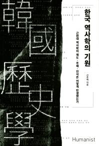 한국 역사학의 기원