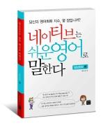 네이티브는 쉬운영어로 말한다: 일상회화편(MP3CD1장포함)(5분 English 시리즈)