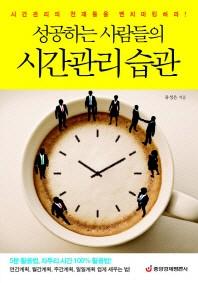 성공하는 사람들의 시간관리 습관