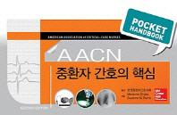 중환자 간호의 핵심(AACN)(스프링)