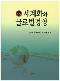 세계화 글로벌경영(3판)(양장본 HardCover)