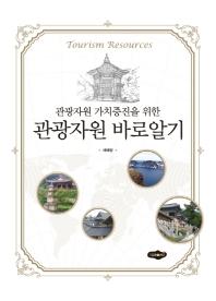 관광자원 바로알기(관광자원 가치증진을 위한)