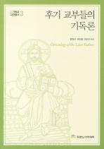 후기 교부들의 기독론(기독교고전총서 3)