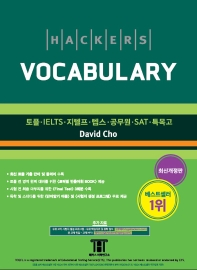 ��Ŀ�� ��ī(���� IELTS �ܽ� ��� SAT Ư���)(Hackers Vocabulary)(������ 2��)
