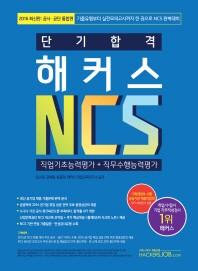 NCS 직업기초능력평가+직무수행능력평가(2016)  /새책수준 ☞ 서고위치:RR 3