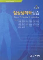 임상생리학 실습(3판)