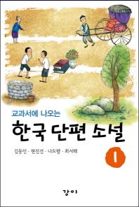 한국 대표 단편 소설. 1(교과서에 나오는)