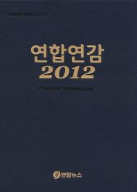 연합연감(2012)