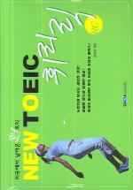 NEW TOEIC 휘리릭 R/C