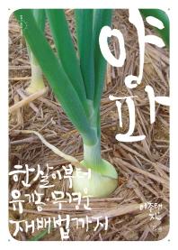 양파(농부가 세상을 바꾼다 귀농총서 48)