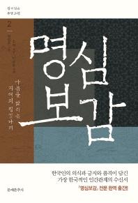 명심보감(쉽게 읽는 동양 고전 2)