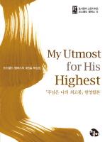 MY UTMOST FOR HIS HIGHEST: 주님은 나의 최고봉 한영합본(핸드북)