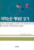 의학논문 제대로 읽기