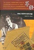 투바:리처드 파인만의 마지막 여행