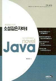 소설같은 자바 2(2판)