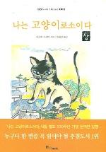 나는 고양이로소이다(상)