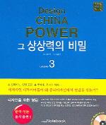 Design CHINA POWER 3