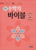 미적분과 통계 기본(2013년용)(신 수학의 바이블)(양장본 HardCover)